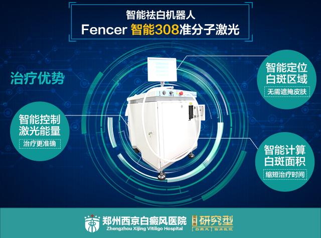 Fencer智能308准分子激光