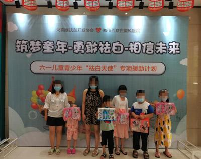 郑州西京助力白癜风孩子勇敢祛白·相信