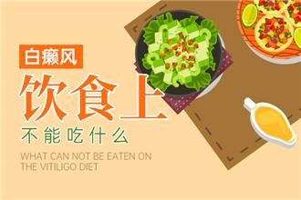 这些食物千万别吃会对白癜风不利,甚至会致癌!