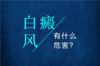 【白癜风小课堂】白癜风的危害,你都了解吗?