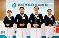 郑州西京白癜风医院病房